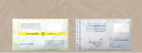 Почтовые пакеты