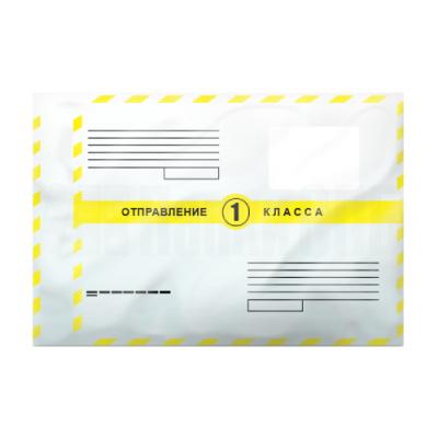Отправление 1 класса 162x229, пластиковый пакет Почта России